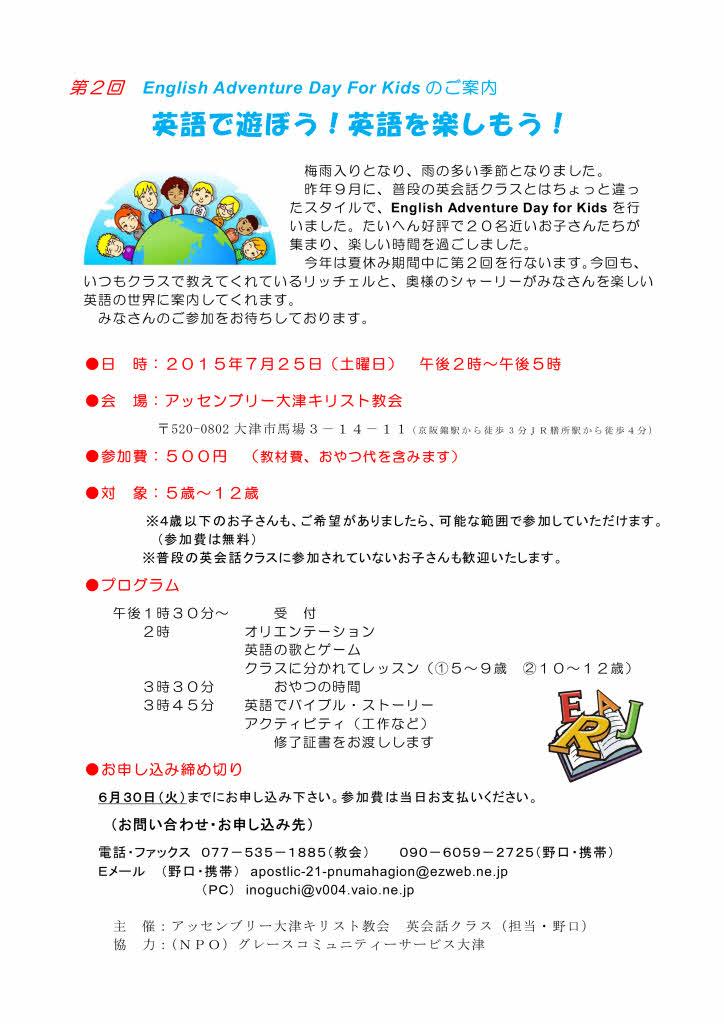 2ndEnglish Adventure Day for KIDS