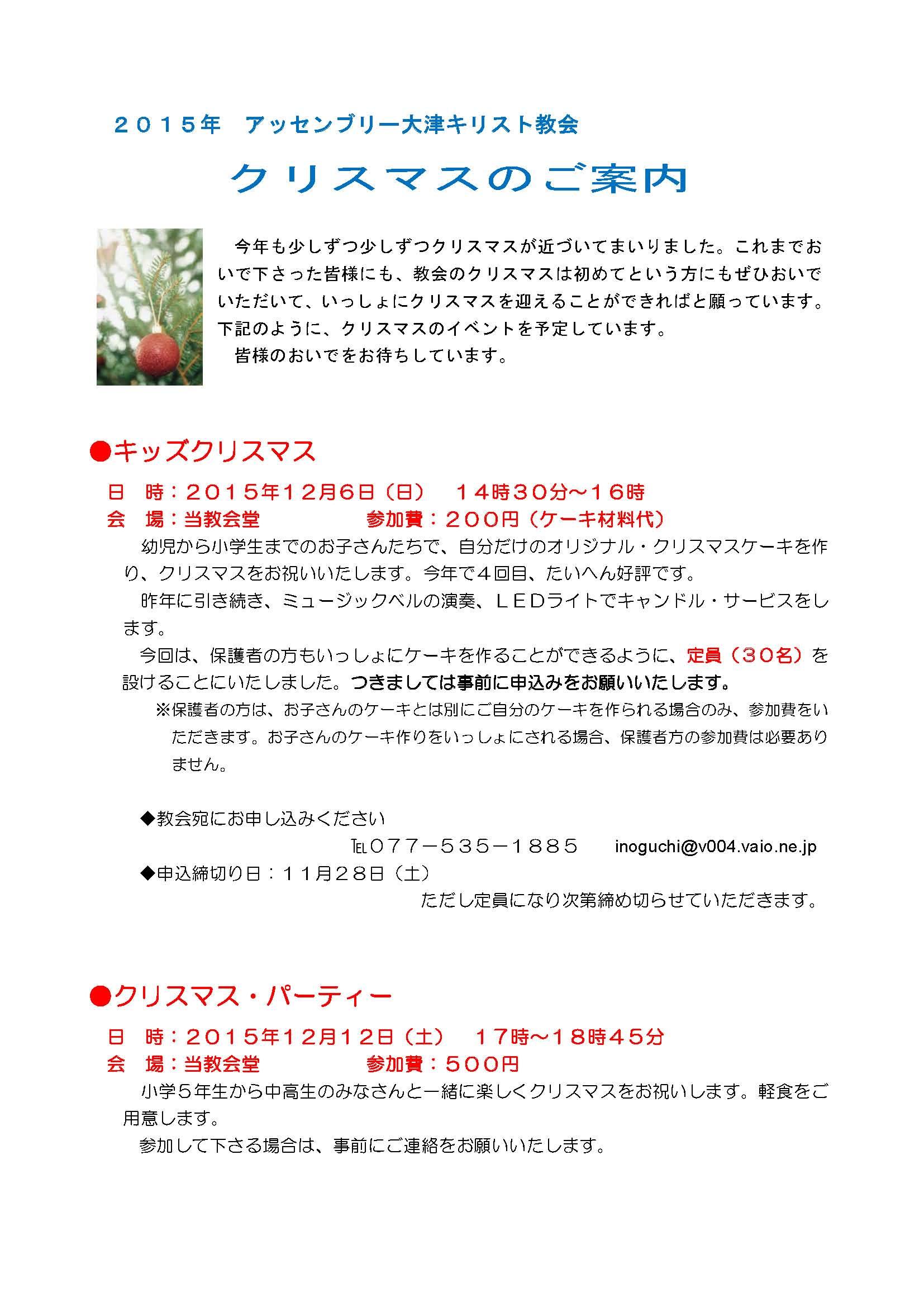 2015年 クリスマスのご案内(クリスマス全体)(2015年10月発送)_ページ_1