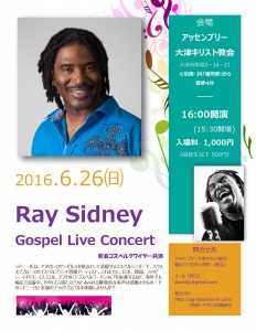 Ray Sidney2016チラシ_000001
