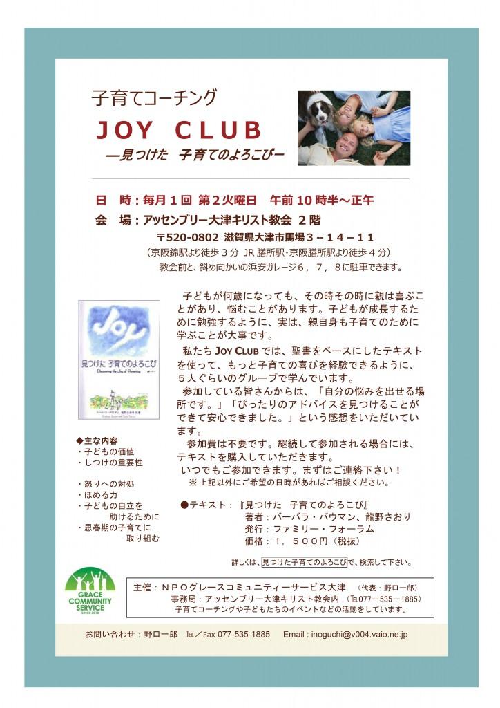 JoyClub HP