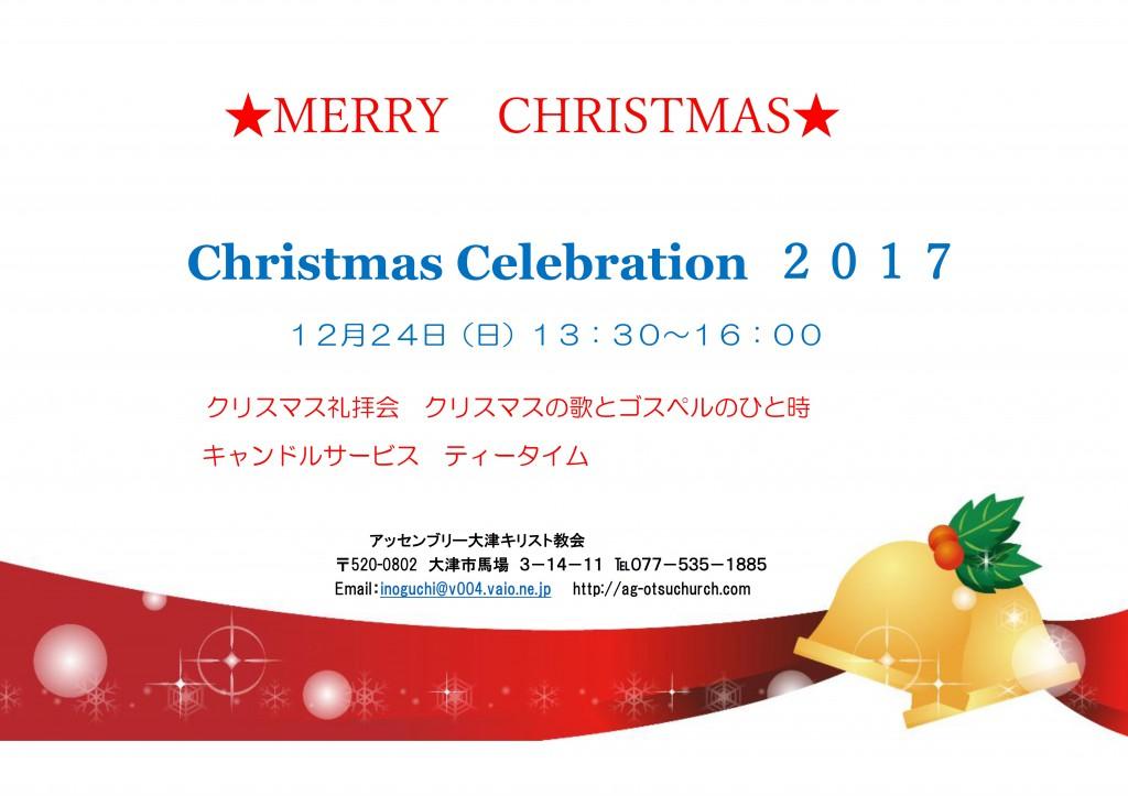 クリスマスセレブレーションA4