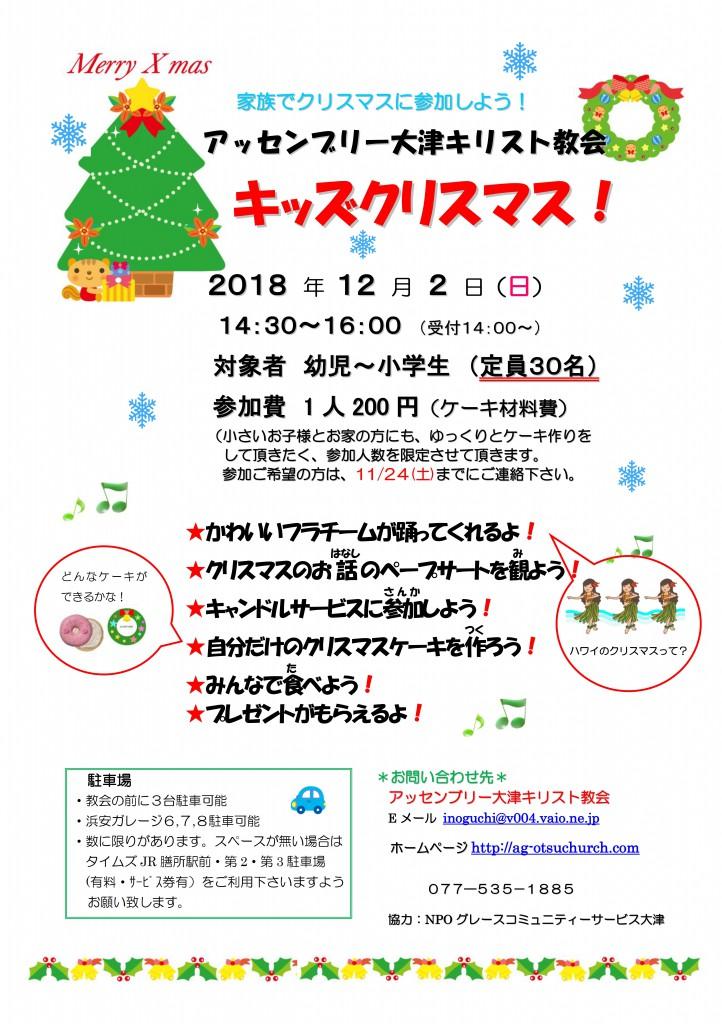 キッズクリスマス2018