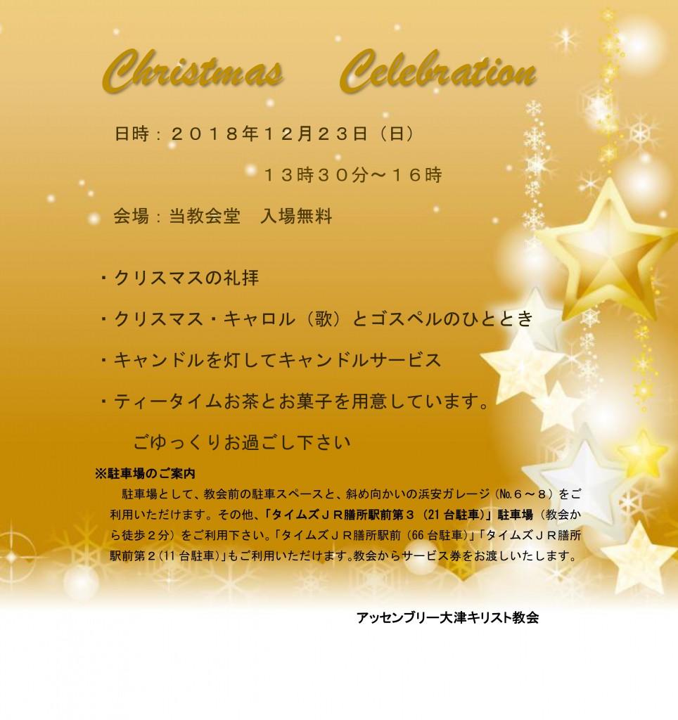 Celebration2018 Christmas